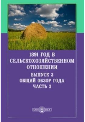 1891 год в сельскохозяйственном отношении: монография. Выпуск 3. Общий обзор года, Ч. 3