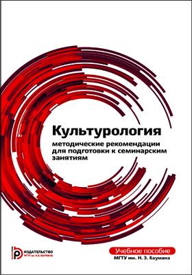 Культурология : методические рекомендации для поготовки к семинарским занятиям: методические рекомендации