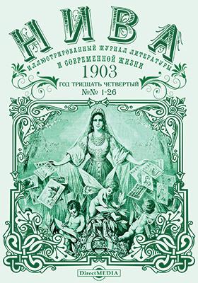 Нива : иллюстрированный журнал литературы и современной жизни. Год тридцать четвертый. 1903. № 1-26