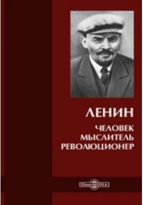 Ленин. Человек — мыслитель — революционер