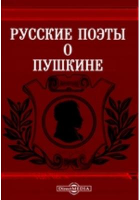 Русские поэты о Пушкине: художественная литература