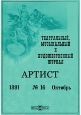 Артист. Театральный, музыкальный и художественный журнал. 1891. № 16, Октябрь. Октябрь
