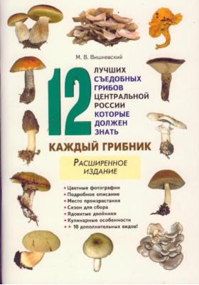 12 лучших съедобных грибов Центральной России, которые должен знать каждый грибник : Расширенное издание