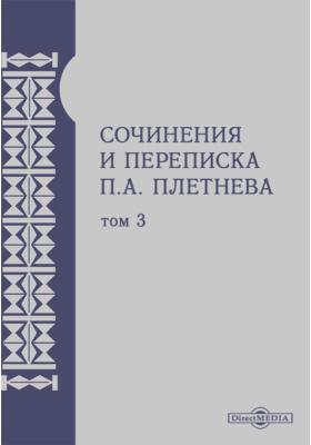 Сочинения и переписка. Т. 3