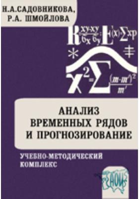 Анализ временных рядов и прогнозирование: учебно-методический комплекс. Вып. 5