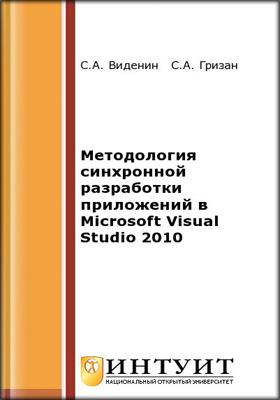 Методология синхронной разработки приложений в Microsoft Visual Studio...