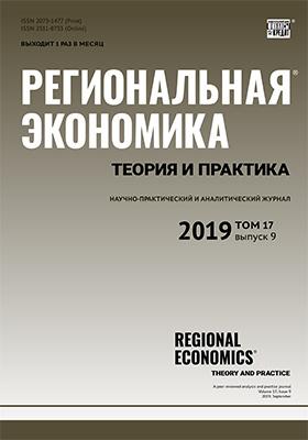 Региональная экономика : теория и практика: журнал. 2019. Том 17, выпуск 9