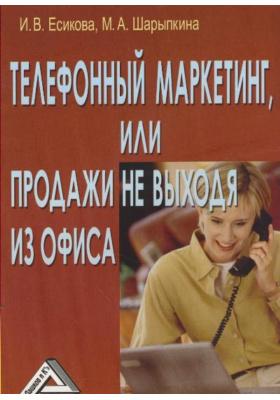 Телефонный маркетинг, или Продажи не выходя из офиса