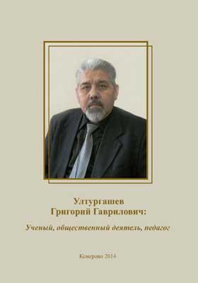 Ултургашев Григорий Гаврилович : ученый, общественный деятель, педагог