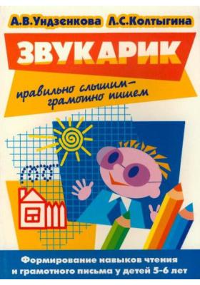 Звукарик : Формирование навыков чтения и грамотного письма у детей 5-6 лет