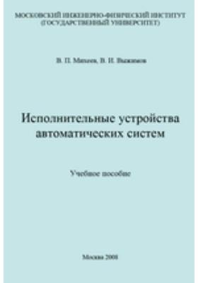 Исполнительные устройства автоматических систем: учебное пособие