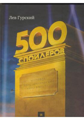 500 спойлеров. Мировое приключенческое кино в буквах