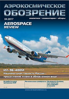 Аэрокосмическое обозрение : аналитика, комментарии, обзоры. 2017. № 4(89)