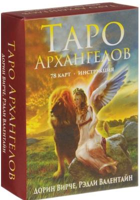 Таро Архангелов = Archangel Power Tarot Cards