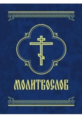 Молитвослов: духовно-просветительское издание