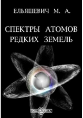 Спектры атомов редких земель