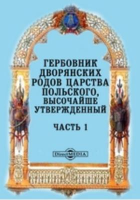 Гербовник дворянских родов Царства Польского, высочайше утвержденный, Ч. 1