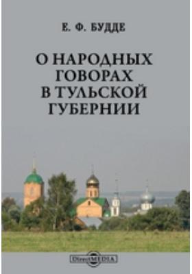 О народных говорах в Тульской губернии