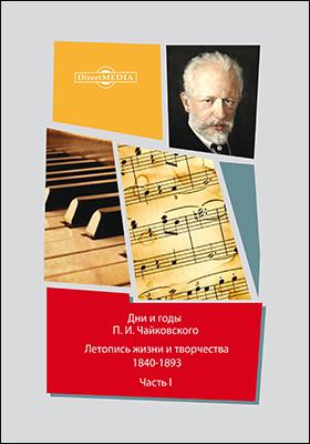 Дни и годы П. И. Чайковского. Летопись жизни и творчества. 1840-1893, Ч. 1