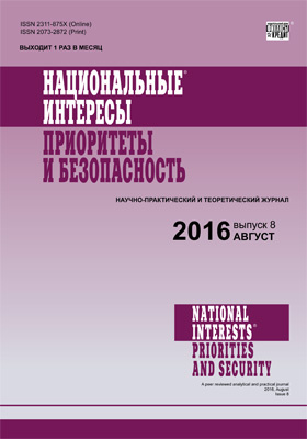 Национальные интересы: приоритеты и безопасность = National interests. 2016. № 8(341)