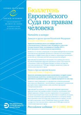 Бюллетень Европейского Суда по правам человека. Российское издание: журнал. 2018. № 2(188)