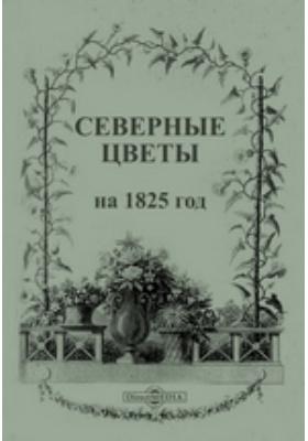 """""""Северные цветы"""" : на 1825 год: газета. 1881"""