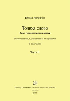 Толкуя слово : опыт герменевтики по-русски : в 2-х ч, Ч. 2