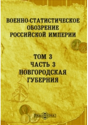 Военно-статистическое обозрение Российской Империи. Т. 3, Ч. 3. Новгородская губерния