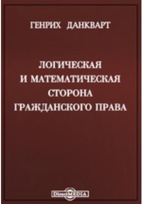 Логическая и математическая сторона гражданского права