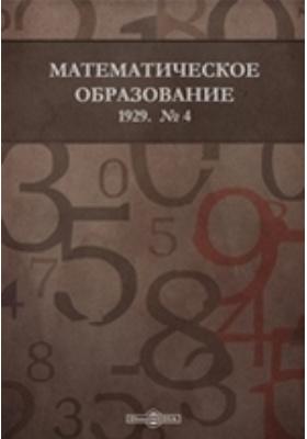 Математическое образование. 1929. № 4