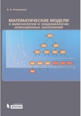 Математические модели в иммунологии и эпидемиологии инфекционных заболеваний