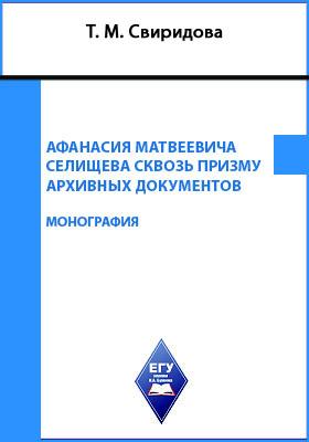 Эпоха Афанасия Матвеевича Селищева сквозь призму архивных документов: монография