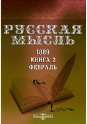 Русская мысль: журнал. 1889. Книга 2, Февраль