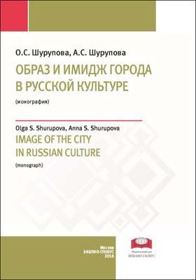 Образ и имидж города в русской культуре = IMAGE OF THE CITY IN RUSSIAN CULTURE: монография