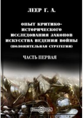 Опыт критико-исторического исследования законов искусства ведения войны (положительная стратегия): монография, Ч. первая