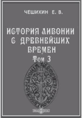 История Ливонии с древнейших времен. Т. 3
