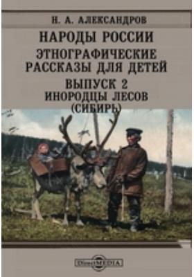 Народы России. Этнографические рассказы для детей(Сибирь). Вып. 2. Инородцы лесов