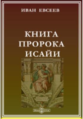 Книга пророка Исайи в древне-славянском переводе: монография