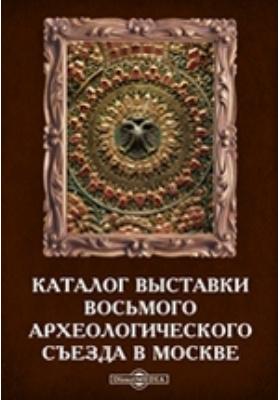 Каталог выставки восьмого Археологического съезда в Москве