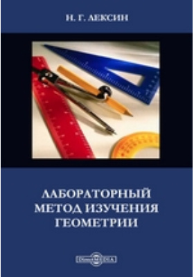 Лабораторный метод изучения геометрии