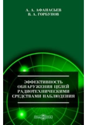 Эффективность обнаружения целей радиотехническими средствами наблюдения