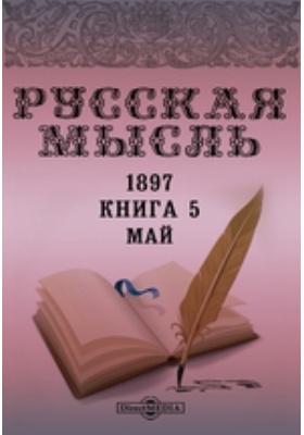 Русская мысль: журнал. 1897. Книга 5, Май