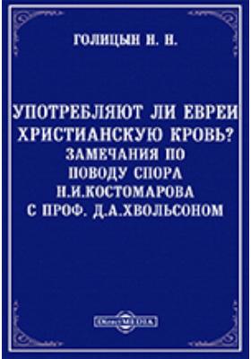 Употребляют-ли евреи христианскую кровь? Замечания по поводу спора Н. И. Костомарова с профессором Д. А. Хвольсоном