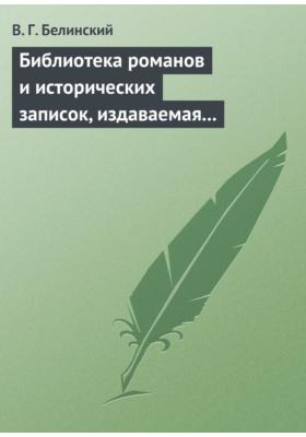 Библиотека романов и исторических записок, издаваемая книгопродавцем Ф. Ротганом…