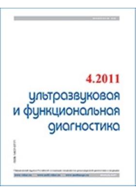 Ультразвуковая и функциональная диагностика: журнал. 2011. № 4