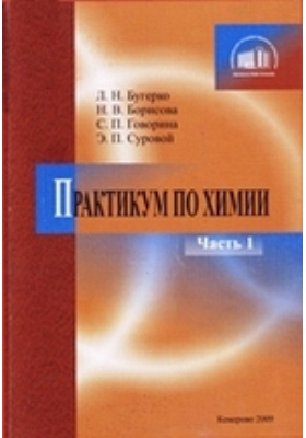 Практикум по химии: учебное пособие, Ч. 1