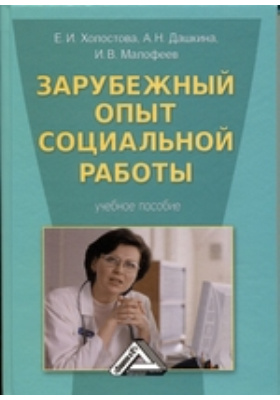 Зарубежный опыт социальной работы: учебное пособие