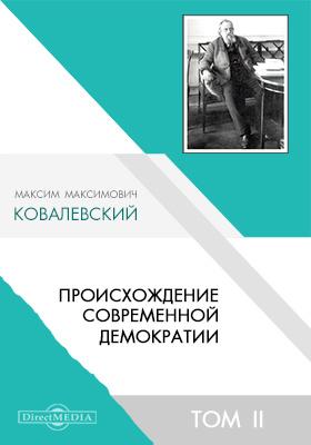 Происхождение современной демократии Разбор социального и политического законодательства конституанты. Т. 2. Народная монархия