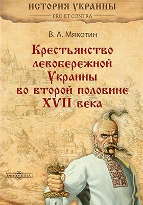 Крестьянство левобережной Украины во второй половине XVII века = Les paysans de l'Ukraine de l'est dans la deuxieme moitie du XVII siecle