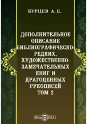 Дополнительное описание библиографическо-редких, художественно-замечательных книг и драгоценных рукописей. Т. 2